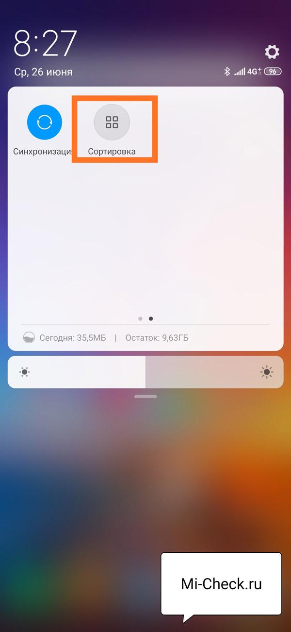 Функция сортировки иконок в меню быстрого доступа на Xiaomi