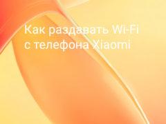 Как раздавать интернет по Wi-Fi с Xiaomi (Redmi) на другие телефоны или компьютеры