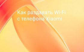 Как раздать интернет по Wi-Fi с телефона Xiaomi