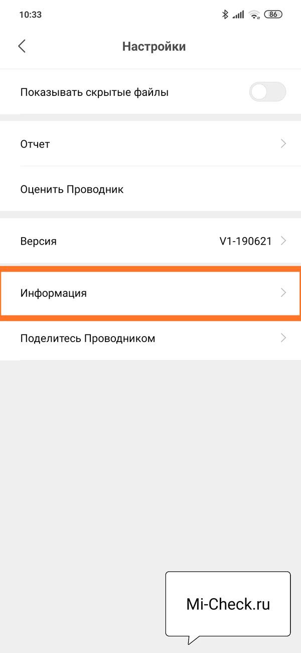 Пункт Информация в проводнике на Xiaomi