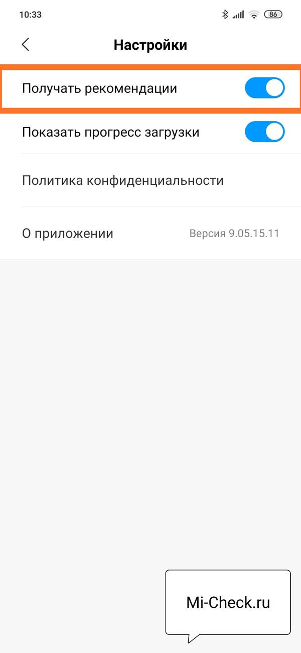 Отключение рекламы в приложении Загрузки на Xiaomi