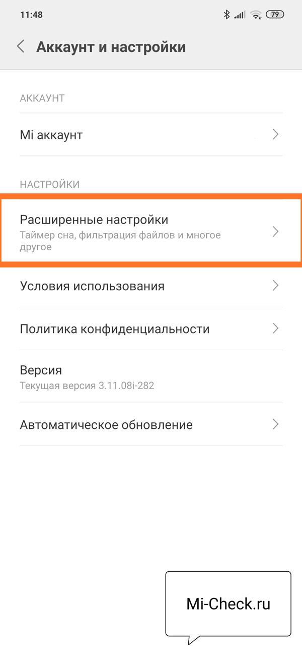 Расширенные настройки приложения Музыка на Xiaomi