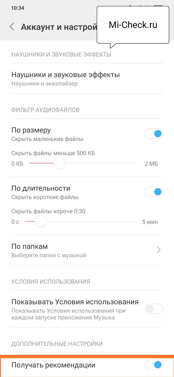 Отключение рекламы в приложении Музыка на Xiaomi