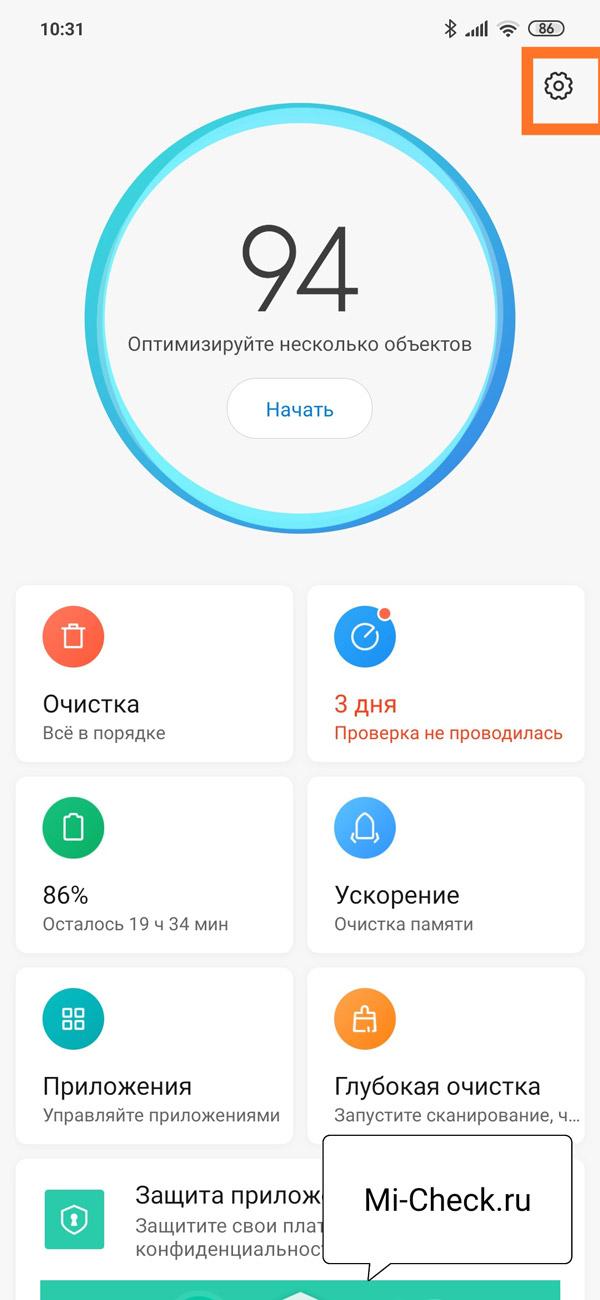 Вход в меню настроек приложения Безопасность на Xiaomi