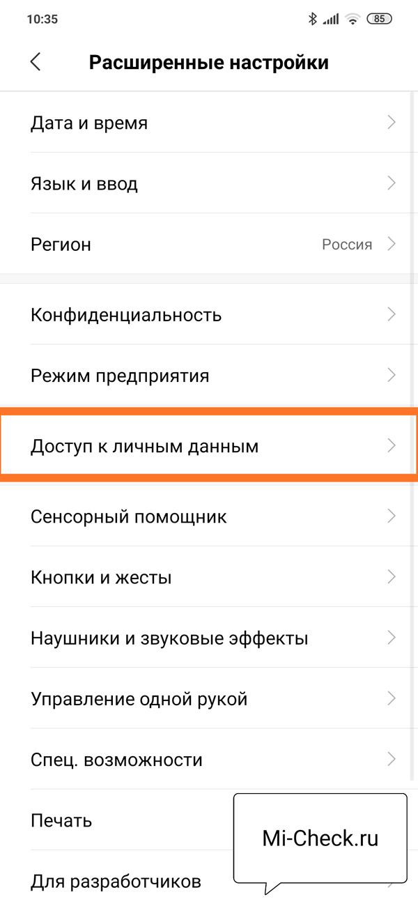 Доступ к личным данным приложений и процессов на Xiaomi