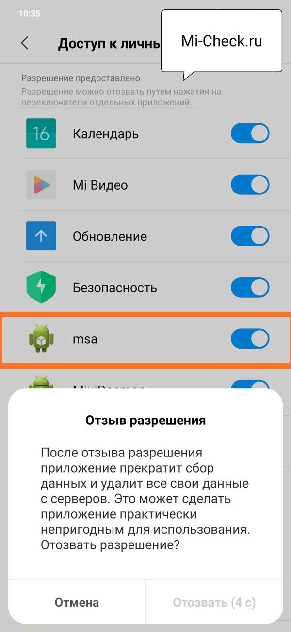 Отключение системного процесса MSA для того, чтобы не было рекламы на Xiaomi