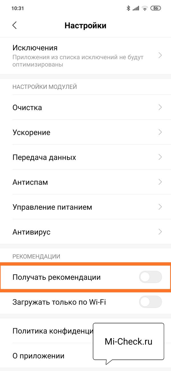Отключение рекламы в приложении Безопасность на Xiaomi