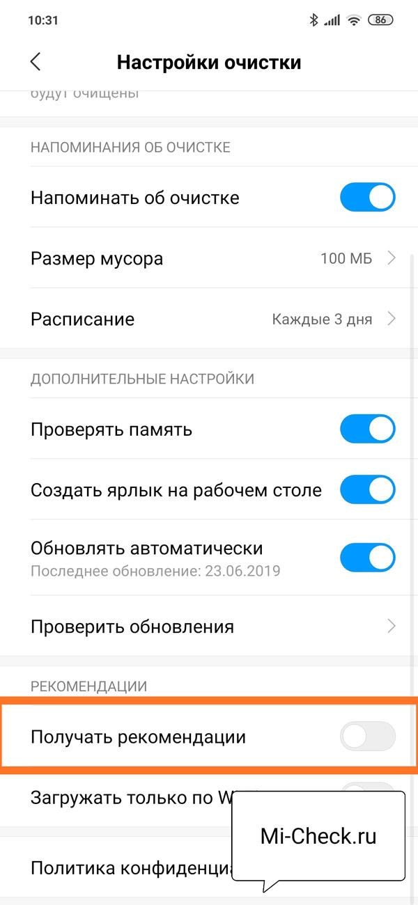 Отключение рекламы в приложении Очистка на Xiaomi