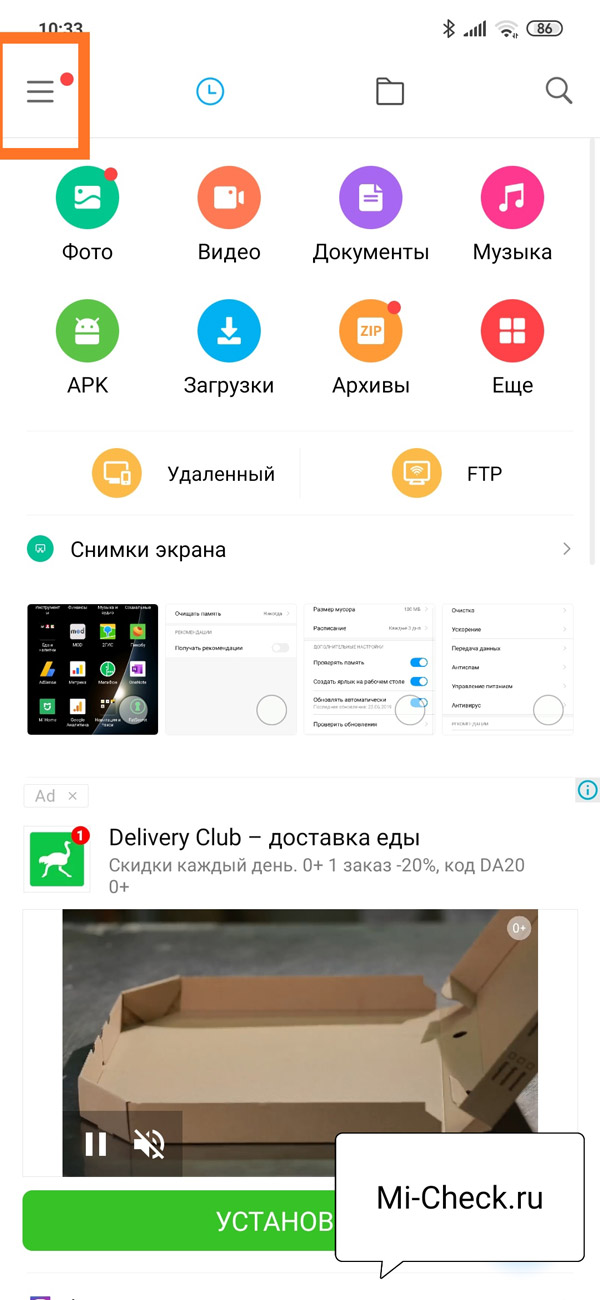 Вход в настройки проводника на Xiaomi