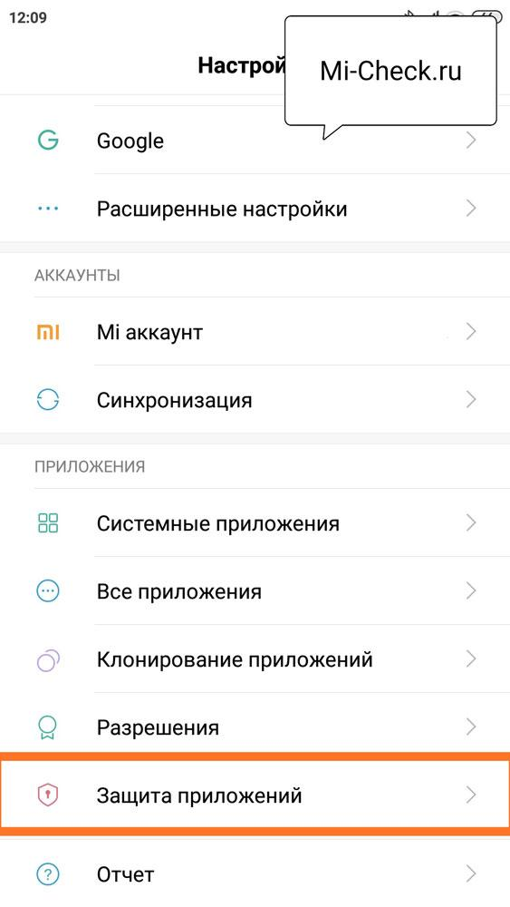 Функция Защита Приложений в Xiaomi