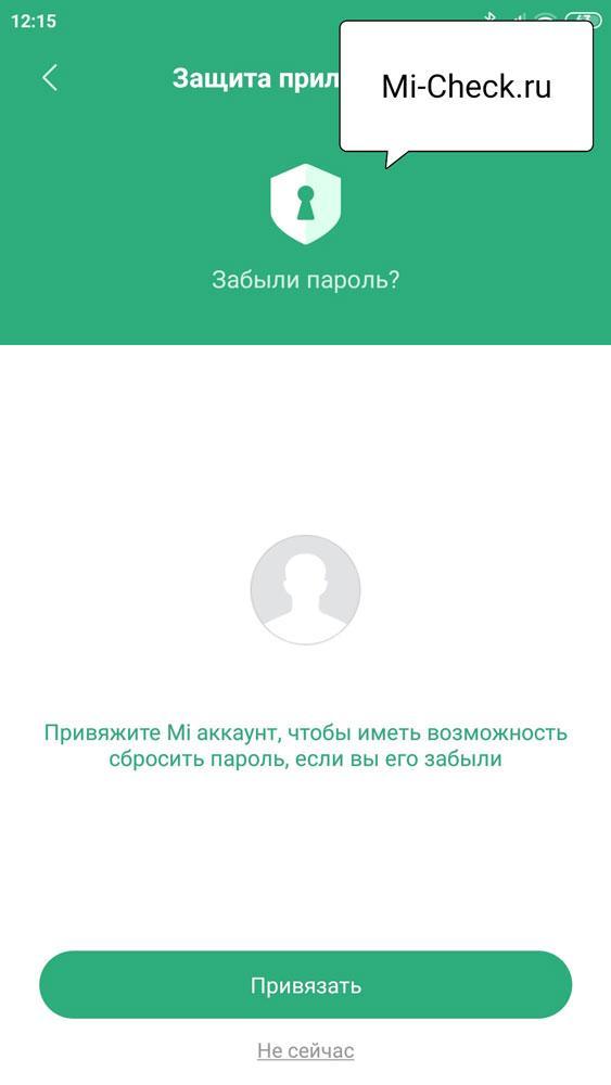 Прикрепление защиты к Mi аккаунту для возможности удалённого контроля доступа к приложениям