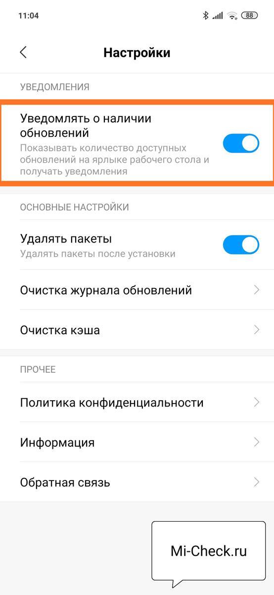 Отключение автообновления приложений в официальном магазине приложений Xiaomi