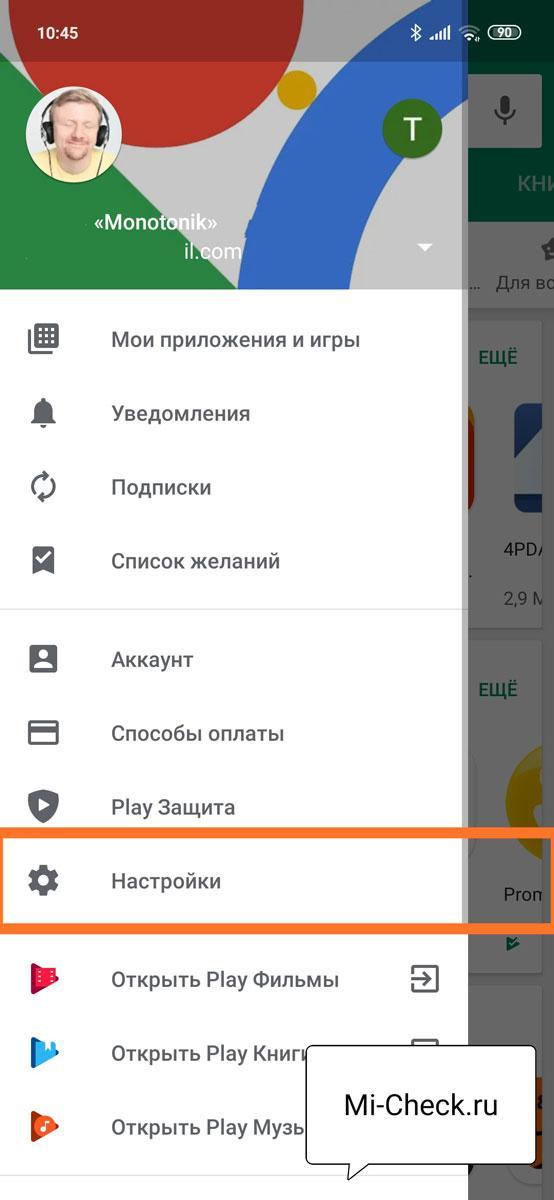 Настройки магазина Google Play