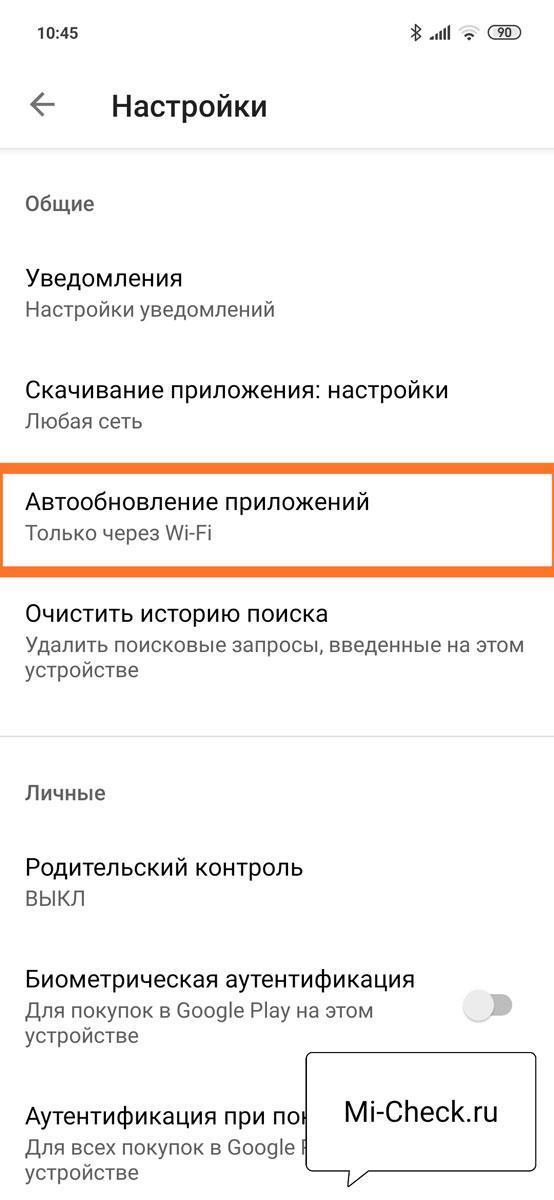 Отключение автообновления приложений на Xiaomi