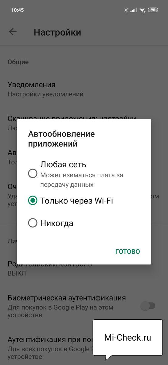 Варианты работы автоматического обновления приложений в Google Play на Xiaomi