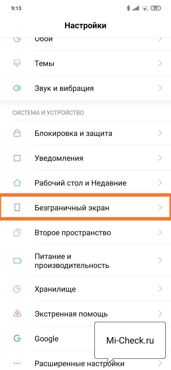 Меню Безграничный экран в настройках Xiaomi