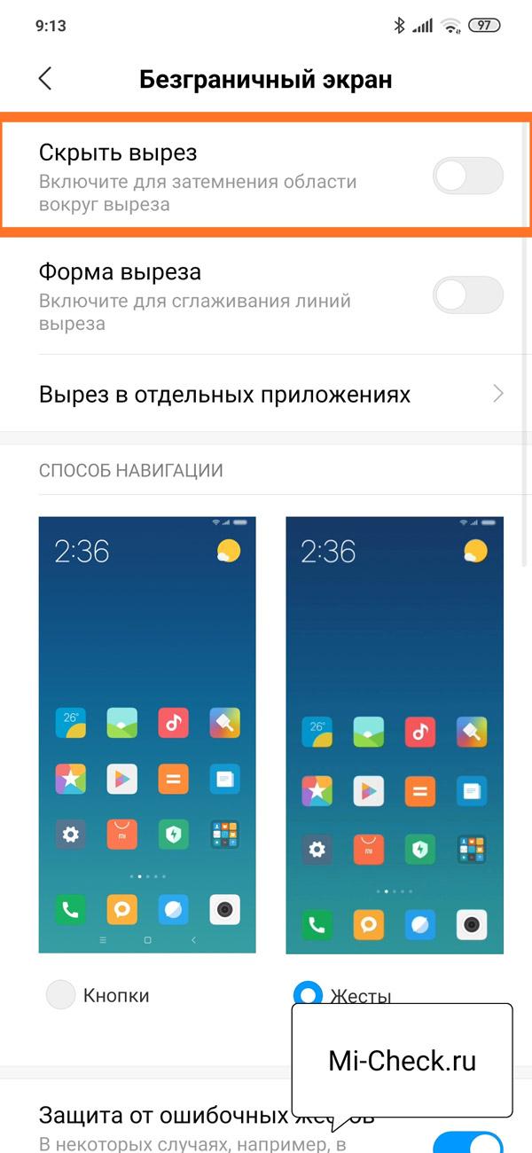 Настройка Скрыть Вырез для отключения отображения Чёлки на Xiaomi