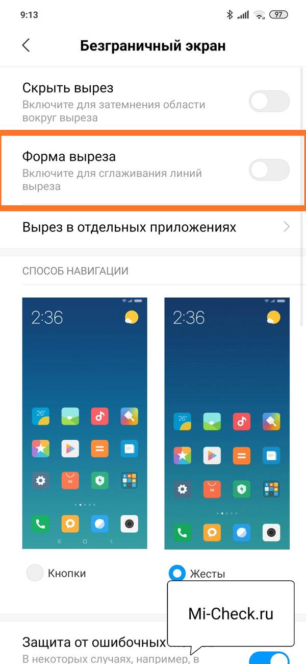 Настройка Форма Выреза призвана смягчить угол обвода чёлки на экране Xiaomi