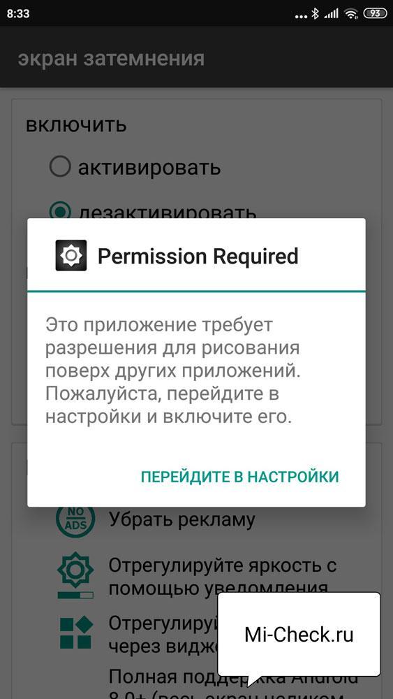 Предупреждение о необходимости получения разрешения работы поверх других программ