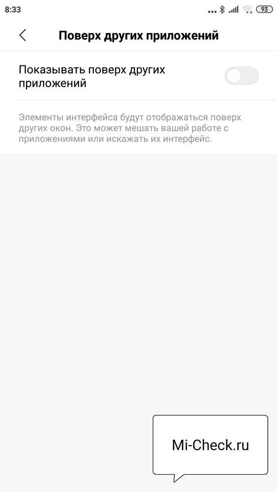 Включение режима работы приложения поверх любых других на Xiaomi