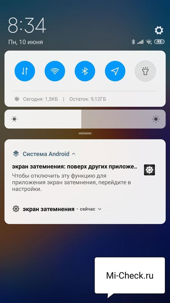 Предупреждение о работе затемнения экрана на Xiaomi в области уведомлений
