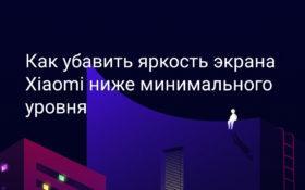 Минимальная яркость экрана на Xiaomi