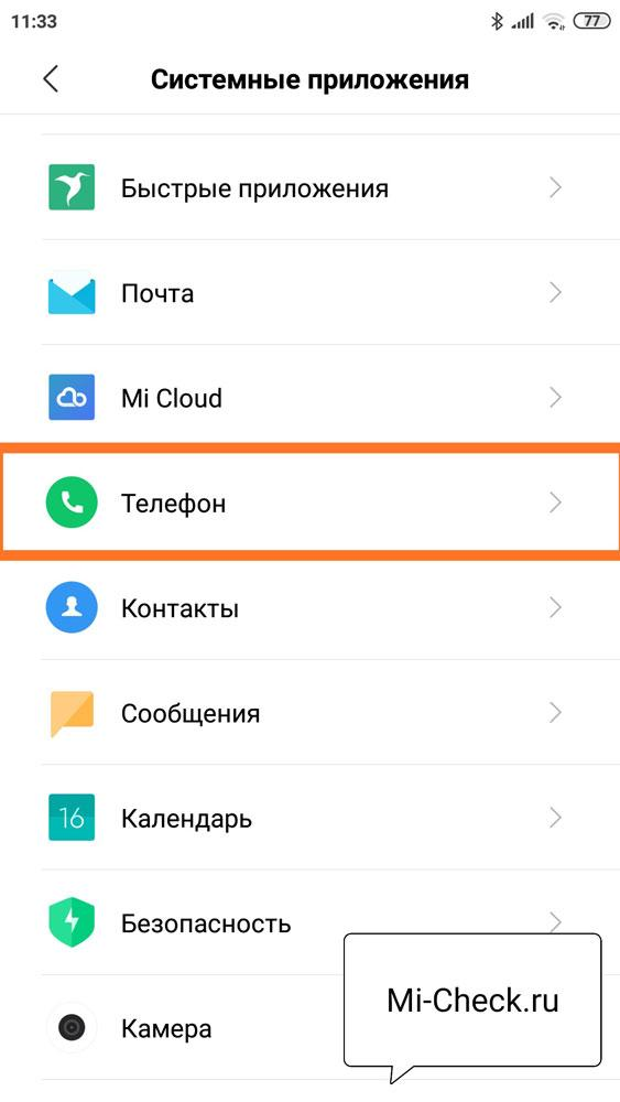 Настройки системного приложения Телефон