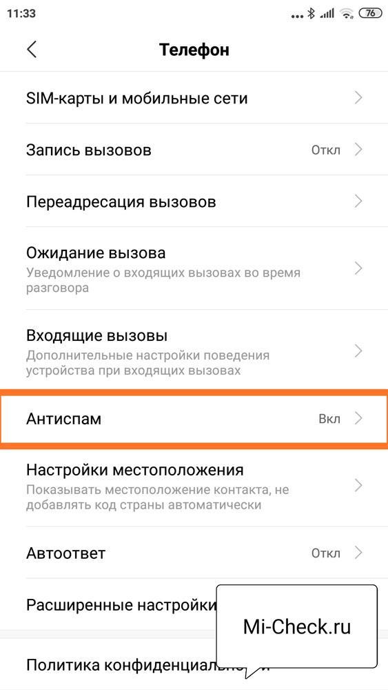 Меню Антиспам в настройках приложения Телефон
