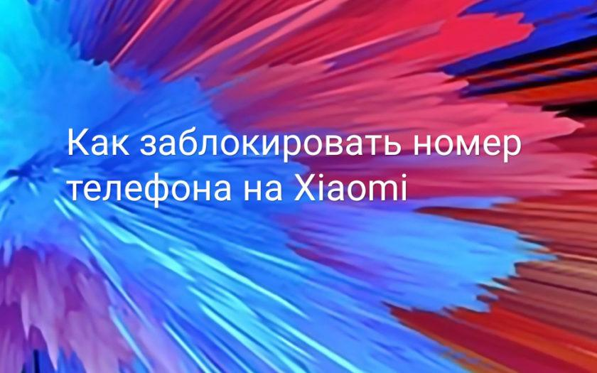 Блокировка номера телефона на Xiaomi