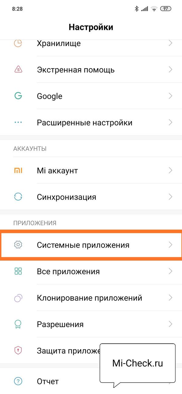 Меню Системные приложения на Xiaomi