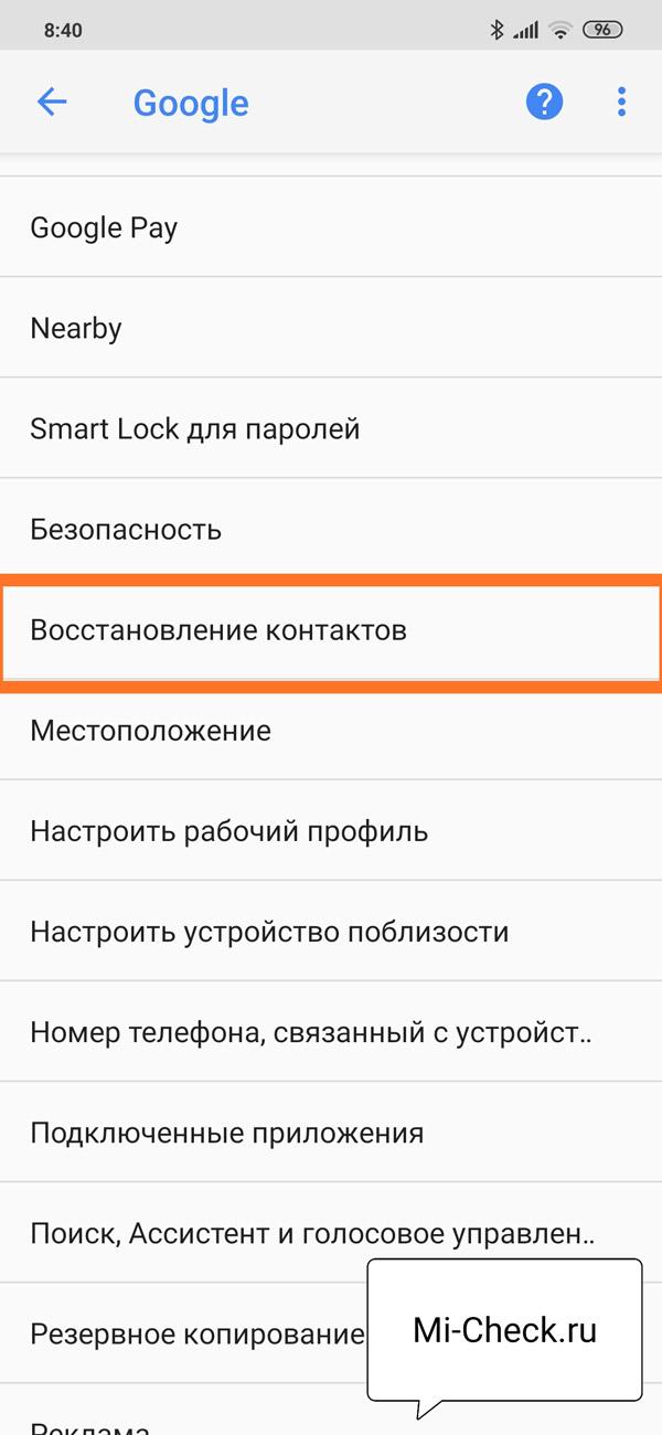 Меню Восстановление Контактов в настройках Google на Xiaomi
