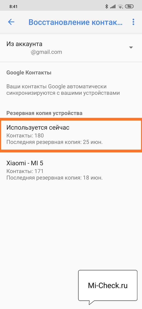 Выбор используемого Google аккаунта для восстановления контактов из резервной копии на Xiaomi