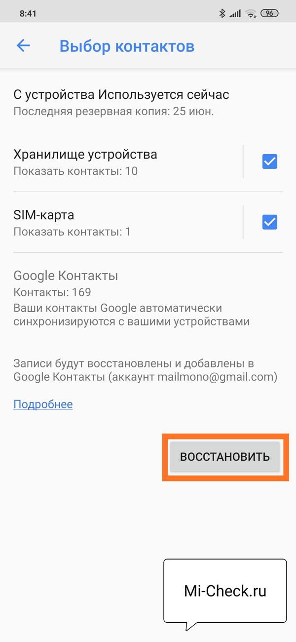 Восстановление контактов из облака google на xiaomi