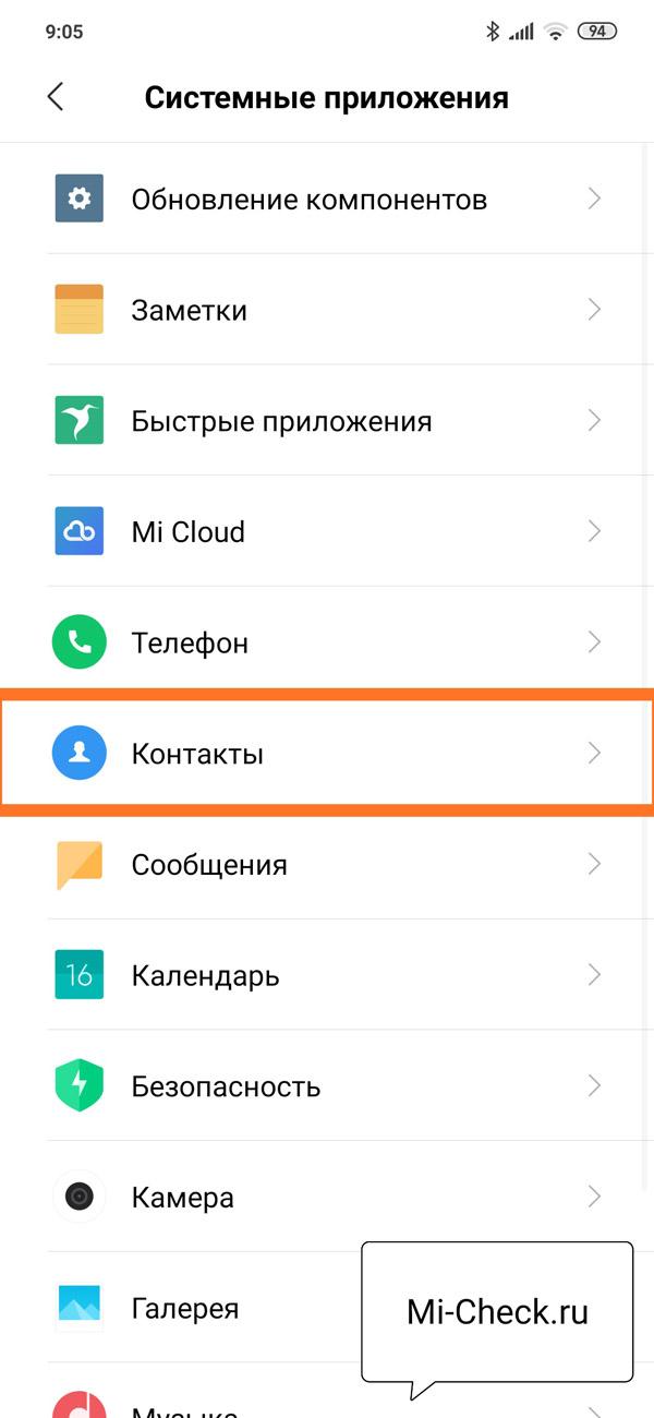 Системное приложение Контакты на Xiaomi