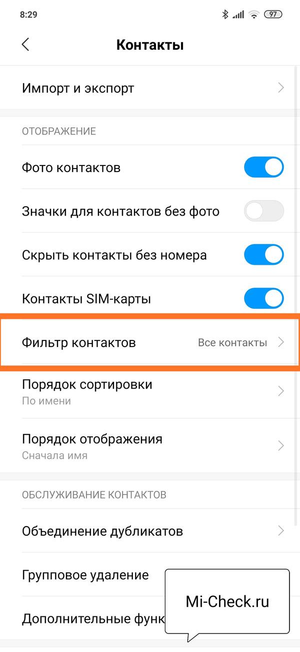 Фильтр контактов для отображения в системном приложении Xiaomi