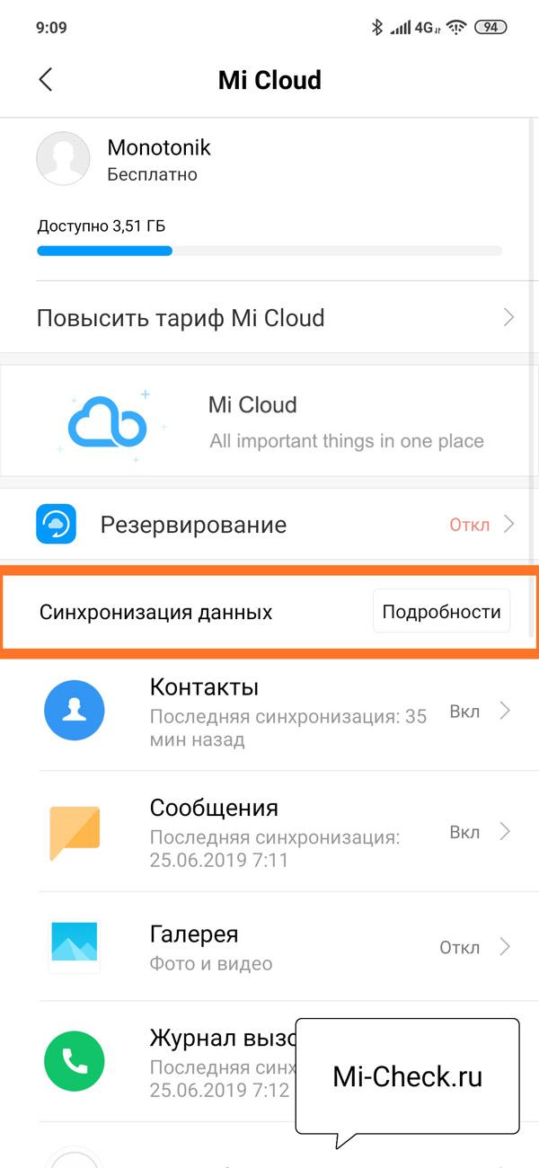 Меню синхронизации данных в облаке Mi на Xiaomi