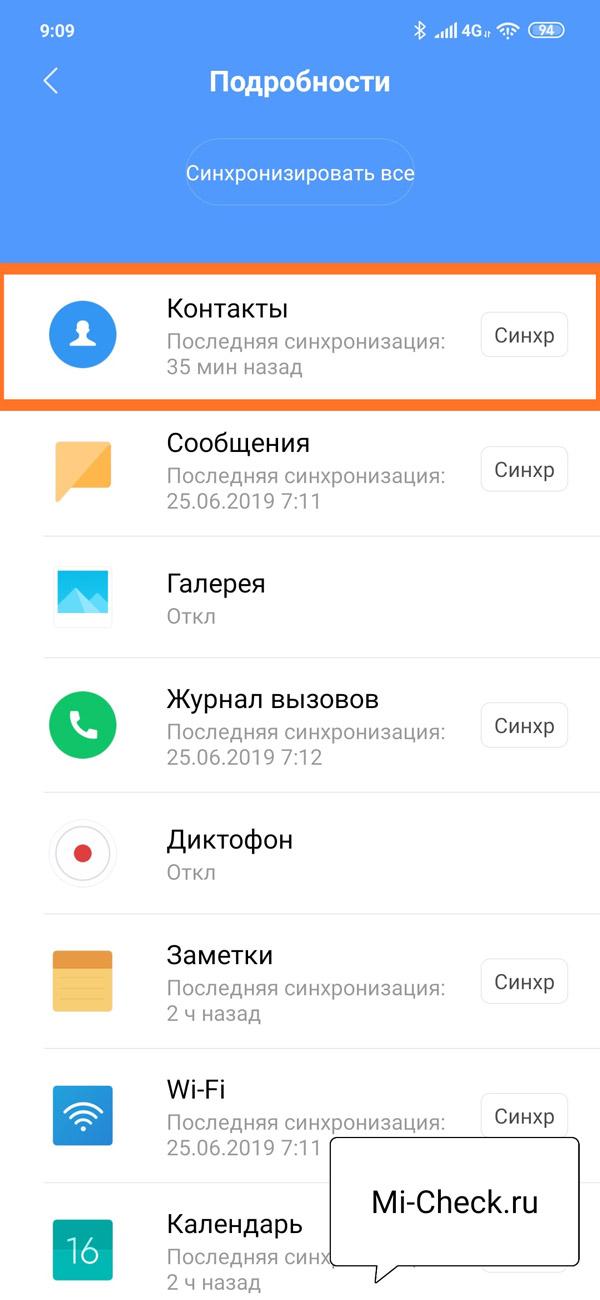 Принудительная синхронизация контактов из облака Mi на Xiaomi
