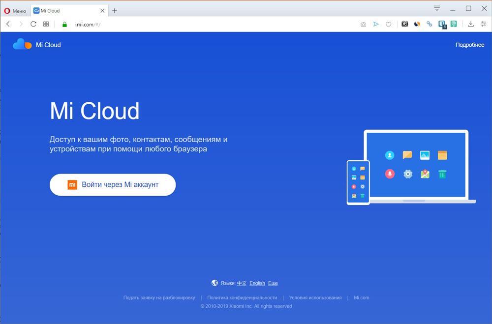 Вход в облако Mi из браузера компьютера