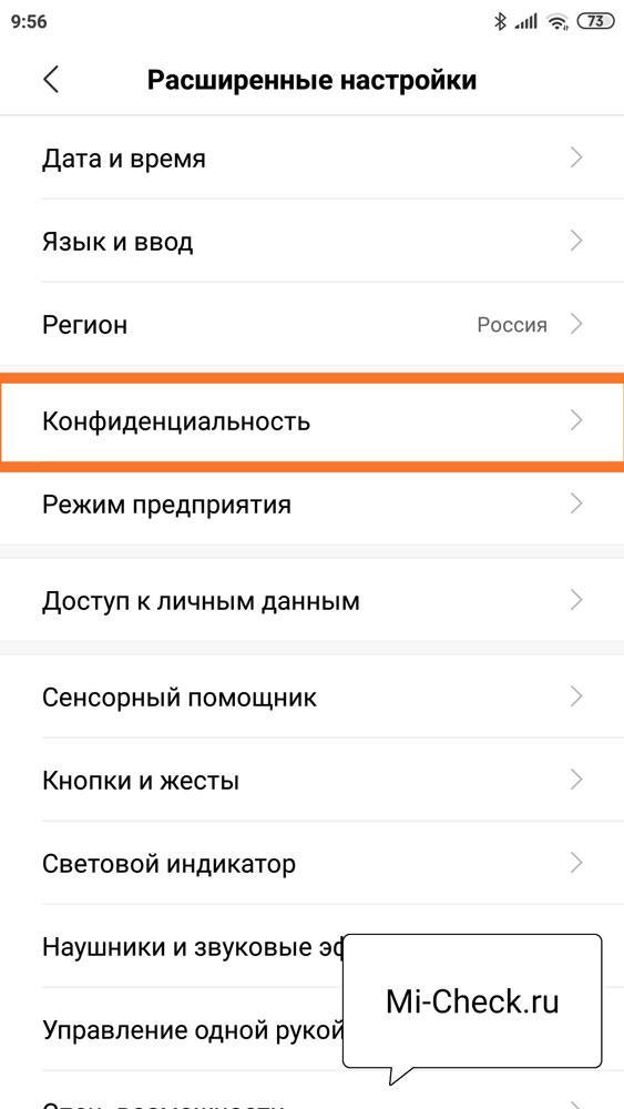 Меню Конфиденциальность в настройках Xiaomi