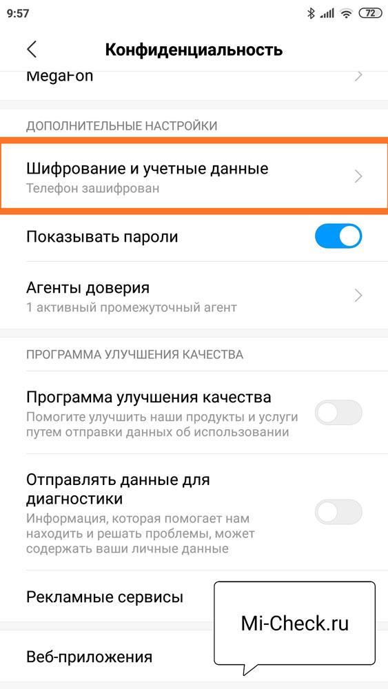 Меню Шифрование и учётные записи в настройках Xiaomi
