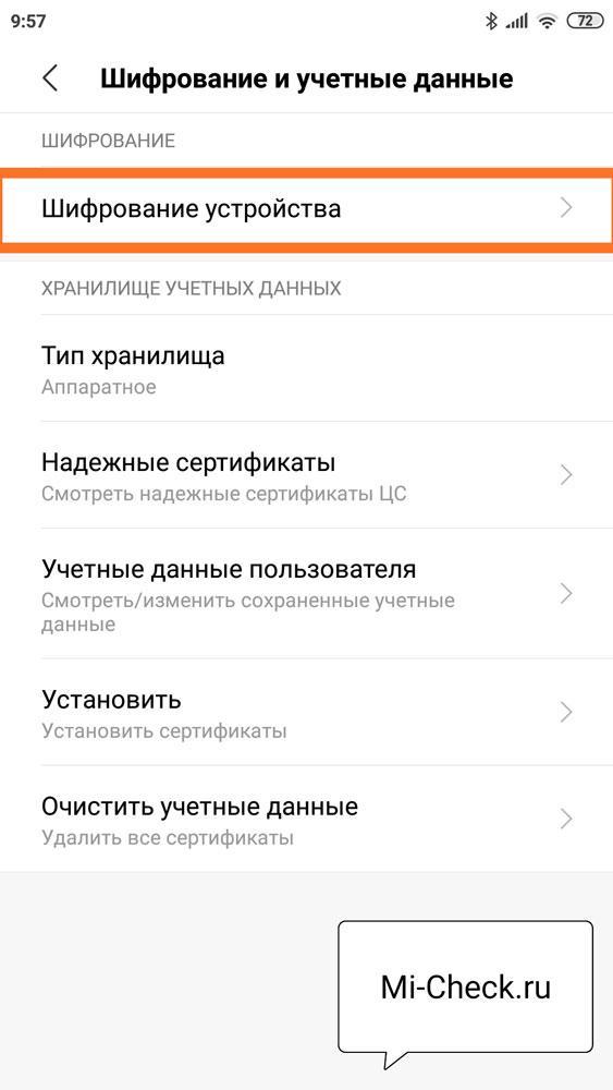 Меню шифрования устройства в настройках Xiaomi