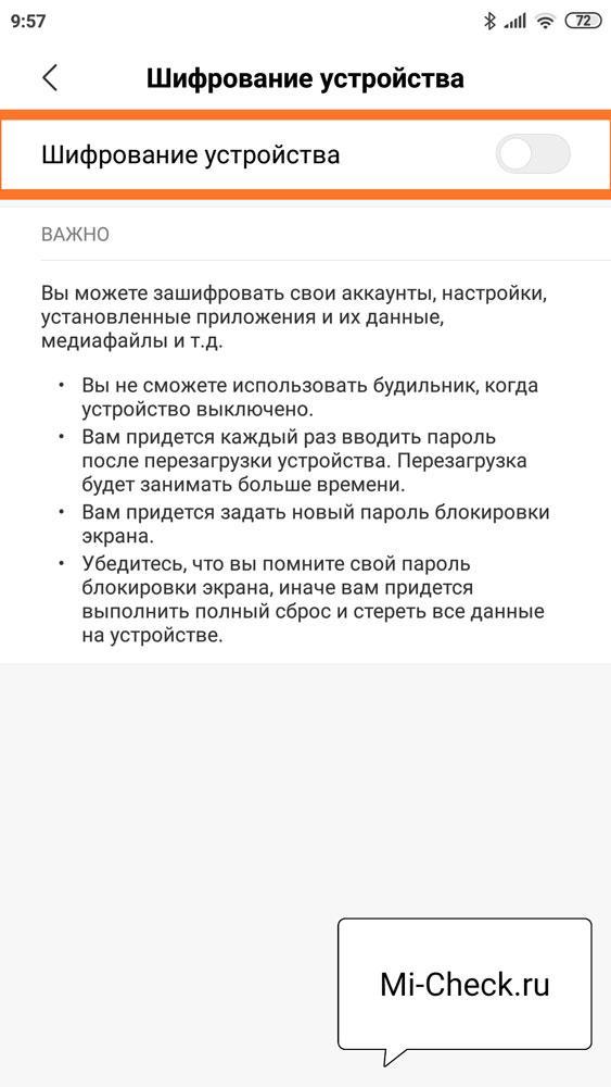 Активация шифрования всех данных на Xiaomi