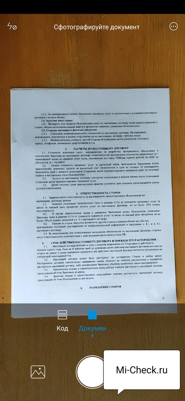 Режим Документы в приложении Сканер на Xiaomi