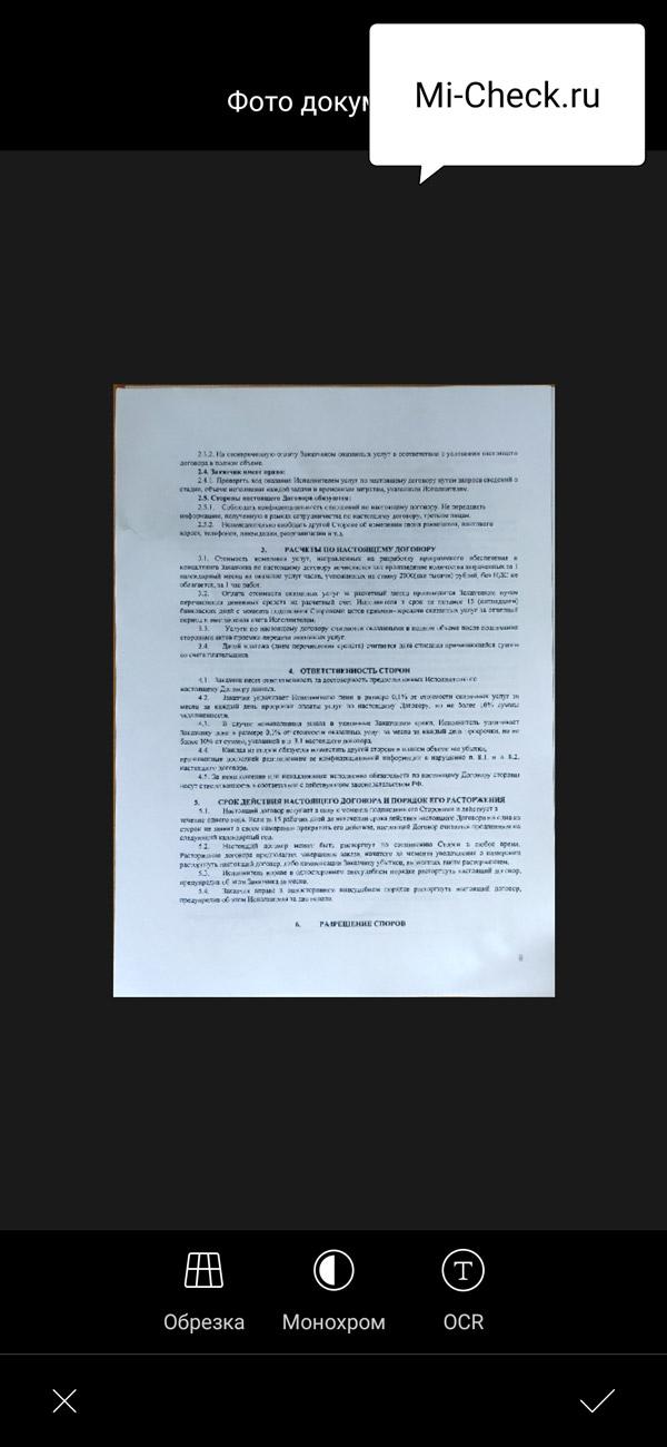 Результат распознавания текста на странице в Сканере на Xiaomi