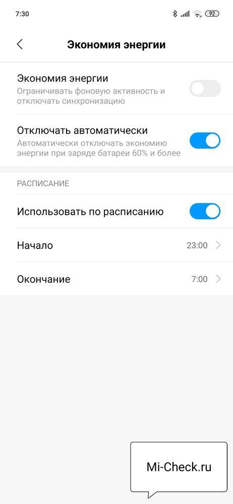 Настройки меню экономии энергии на Xiaomi