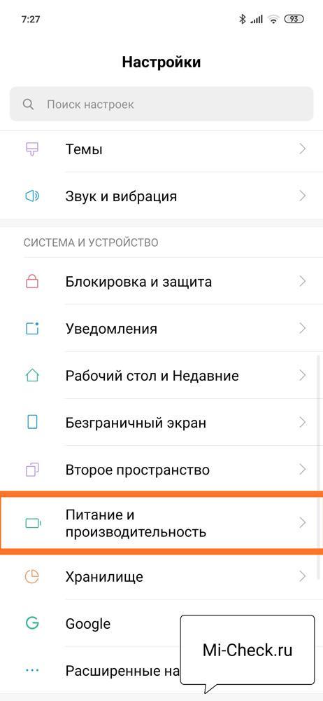 Меню Питание и Производительность в общих настройках Xiaomi