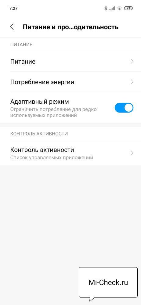 Меню Потребление Энергии на Xiaomi