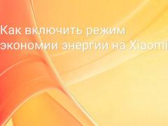 Как включить и настроить режим экономии энергии на Xiaomi (Redmi)