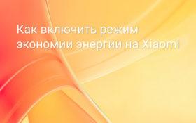 Как включить и настроить режим экономии энергии на Xiaomi