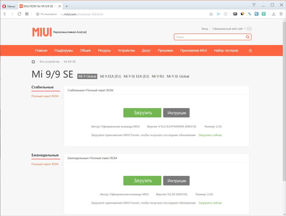2 типа глобальной прошивки на официальном сайте Xiaomi